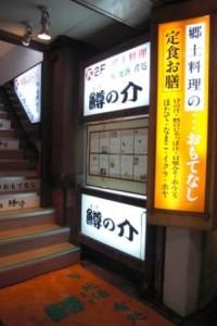 青森駅前の郷土料理の居酒屋鱒の介(ますのすけ)